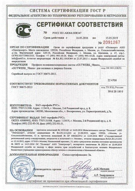 Сертификат соответствия ГОСТ на профили ПВХ GUTWERK_58mm, GUTWERK_70mm