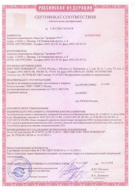 Сертификат соответствия пожарной безопасности на профили ПВХ KBE
