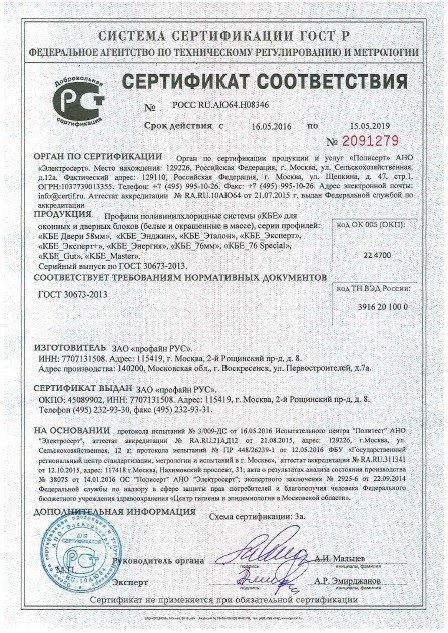 Сертификат соответствия ГОСТ на профили ПВХ KBE