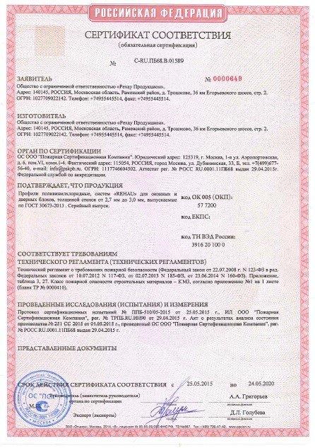 """Сертификат соответствия пожарной безопасности на профили ПВХ """"REHAU"""""""