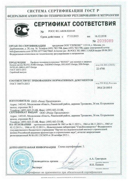 Сертификат соответствия ГОСТ на профили ПВХ REHAU BLITZ, EURO-Design, THERMO-Design, DELIGHT-Design, SIB-Design, INTELIO, BRILLANT-Design