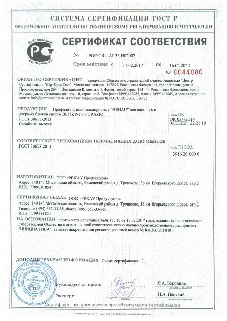 Сертификат соответствия ГОСТ на профили ПВХ REHAU BLITZ и GRAZIO