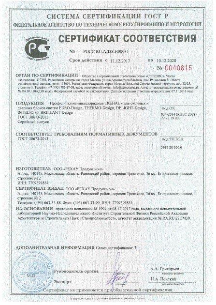Сертификат соответствия ГОСТ на профили ПВХ REHAU EURO-Design, THERMO-Design, DELIGHT-Design, INTELIO 80, BRILLANT-Design