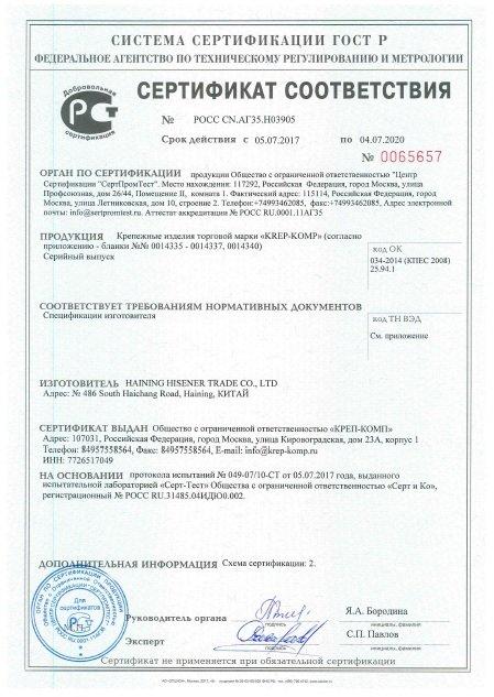 Сертификат соответствия нормативным документам крепежных деталей