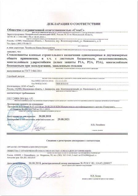 Декларация о соответствии стеклопакетов нормативам ГОСТ