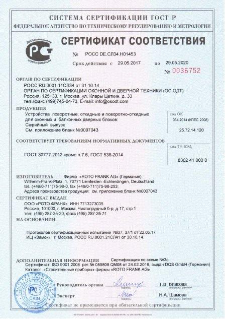 Сертификат соответствия ГОСТ на фурнитуру ROTO (Германия)