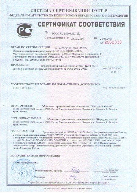 Сертификат соответствия нормативам ГОСТ профилей ПВХ Novotex LIGHT